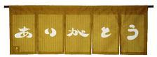 のれん茶.jpg