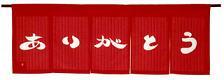 のれん赤.jpg