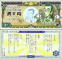 二丁円.jpg