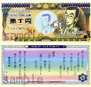 壱丁円.png