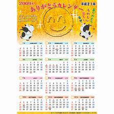 無量大数カレンダー.jpg