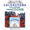 朗読CDお金と仕事の宇宙構造.jpg