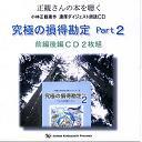 朗読CD究極の損得勘定2.jpg