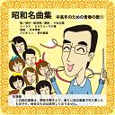 昭和名曲集.jpg